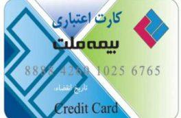 جزئیات کارت اعتباری بیمه ملت