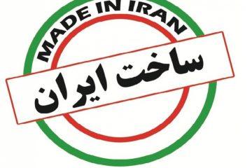 تضمین کیفیت برای کالای ایرانی
