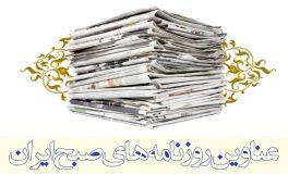 عناوین روزنامه های پنج شنبه ۲۴آبان ۹۷
