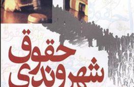 تفاهم نامه تشکیل کمیته حقوق شهروندی در کرمانشاه امضا شد
