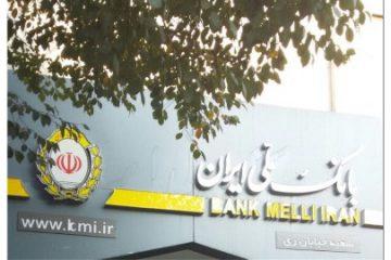 پاسخ بانک ملی ایران به ادعای وزارت خزانه داری آمریکا