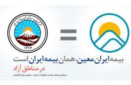 تعلل در واگذاری شرکت بیمه ایران معین / نامه دبیر هیات دولت چه می گوید؟