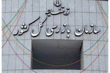 تشرفی به سمت بازرس کل امور بانکها و بیمه منصوب و جایگزین سعید دهقان شد.