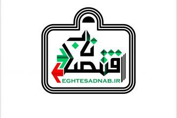 کرمانشاه_نشست شورای هماهنگی دستگاه های تابعه وزارت امور اقتصادودارایی