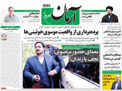 تیتر برتر روزنامه های شنبه ۲۹دی ۹۷