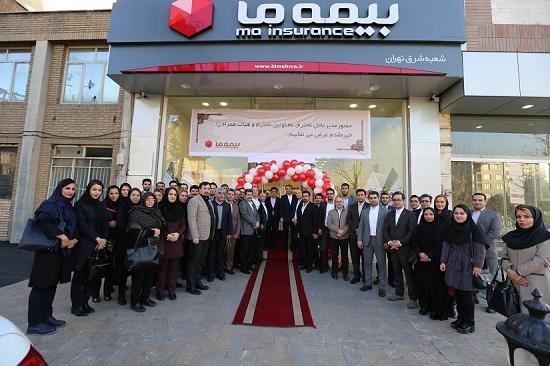 """افتتاح و راه اندازی شعبه بیمه """"ما"""" در شرق تهران"""