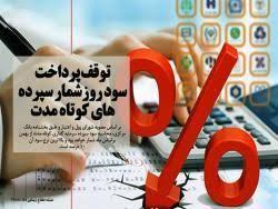 با آغاز بهمن، تغییر محاسبه سود بانکی کلید خورد