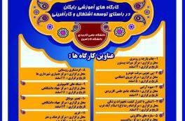 در راستای توسعه اشتغال و کارآفرینی چهارده کارگاه آموزشی در دانشگاه علمی کاربردی کرمانشاه برگزار میشود