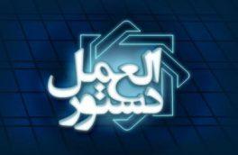 دومین نوبت برگزاری آزمون نمایندگی فروش بیمههای زندگی به علت تقارن با ماه مبارک رمضان زودتر برگزار میشود.