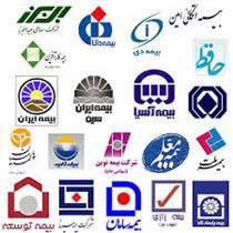 عکس از نگاهی به مصوبه جدید شورای عالی بیمه آئیننامه شماره ۹۷