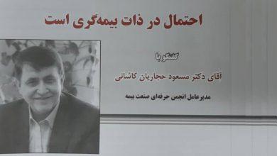 عکس از گفته گو با دکتر مسعود حجاریان کاشانی مدیرعامل انجمن حرفه ای صنعت بیمه