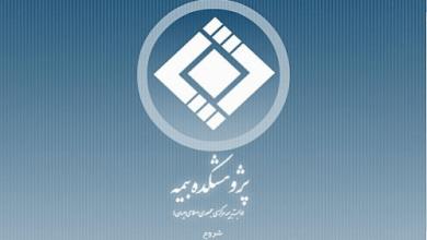 عکس از دگردیسی آموزشی در صنعت بیمه //محمود فراهانی