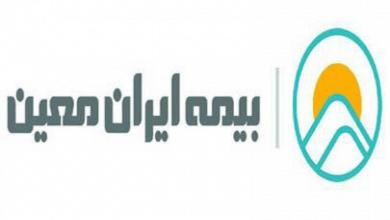 عکس از مدیر عامل بیمه ایران معین تغییر کرد / اسلامی پناه سرپرست شد