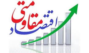 عکس از چرا اقتصاد ایران مقاومتی و قوی نشد؟