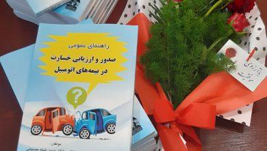 عکس از پیام تبریک سردبیر اقتصادناب/مهندس مجید فلاح و مهندس حسن شاه حسینی