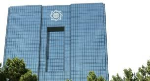 عکس از سند برنامه های راهبردی بخش های مختلف بانک مرکزی جمهوری اسلامی ایران برای بازه زمانی ۱۳۹۹ تا ۱۴۰۰ به تصویب هیئت عامل این بانک رسید.