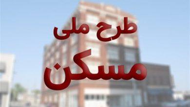 عکس از ثبتنام مرحله دوم طرح اقدام ملی مسکن در ۱۷ استان از امروز