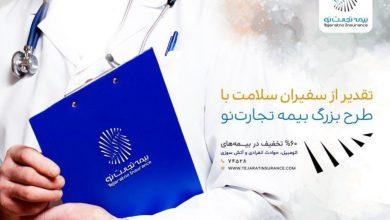 عکس از تقدیر بیمه تجارتنو از پزشکان و پیراپزشکان با تخفیف بیمهای