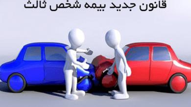 عکس از چرا بیمه شخص ثالث خودروها با مدلهای مختلف و سال ساخت متفاوت است؟