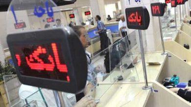 عکس از نحوه محاسبه و نگهداری سپرده قانونی بانکها اعلام شد
