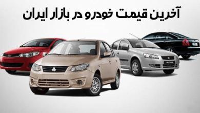 عکس از قیمت خودرو امروز ۲۷ اردیبهشت ۹۹