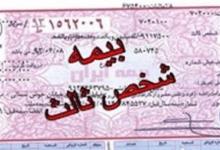 عکس از بیمهنامه چاپی در صورت درخواست در اختیار بیمهگذاران قرار میگیرد