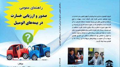 عکس از به میمنت حلول ماه مبارک رمضان رایزنی ها برای چاپ مجدد کتاب راهنمای عمومی صدور و ارزیابی خسارت در بیمه های اتومبیل کلید خورد