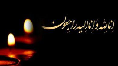 عکس از پیام تسلیت به جناب آقای یوریک خزین
