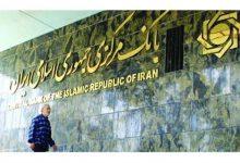 عکس از وزیر اقتصاد در احکامی جداگانه سه عضو هیات نظار بانک مرکزی جمهوری اسلامی ایران را منصوب کرد.