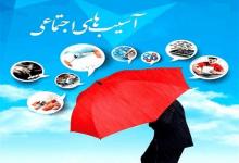 عکس از پوشش های پیشگیری محور، طرحی مغفول در صنعت بیمه ایران