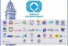 عکس از نمایشگاه آنلاین بیمه ها، تصویب عوارض تحمیلی جدید بر صنعت بیمه را تسهیل می کند؟