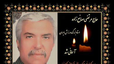 عکس از پیام تسلیت به دکتر شیلا صانع زاده مدیر روابط عمومی بیمه ایران استان کرمانشاه