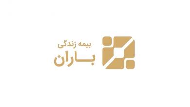 عکس از اسامی کارگزاران برتر و برگزیده در جشنواره سرآغاز بیمه باران منتشر شد