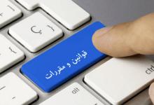 عکس از شورای عالی بیمه در برابر شورای عالی بیمه
