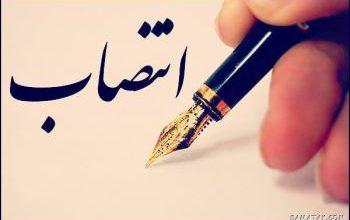 عکس از تبریک انتصاب افشین حسن بیگی